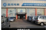 广州浩憬汽车销售有限公司