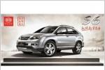 广东欧亚特汽车销售服务有限公司