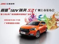 颜值+SUV江淮瑞风S2广州区域炫彩上市