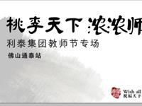 桃李天下浓浓师恩 利泰集团教师节佛山通泰站