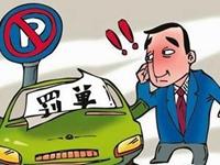 2017年驾驶扣分新规定 1辆车只能用3本驾照销分