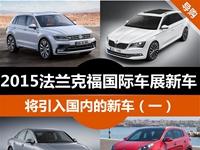 2015法兰克福国际车展新车 将引入国内新车一