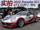 实拍保时捷911 GT3 CUP赛车