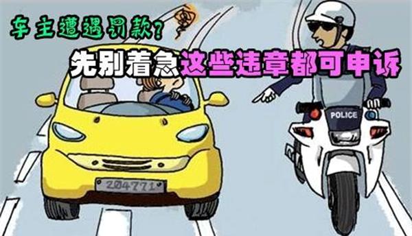 汽车违章怎么处理?这6种交通违章可以申请撤销