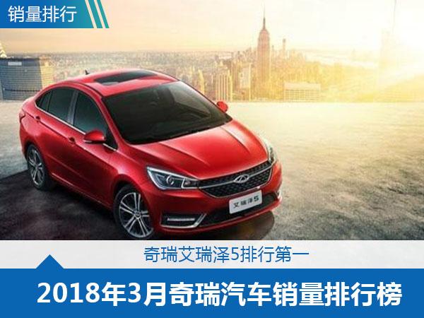 2018年3月份汽车销量排行榜 奇瑞艾瑞泽5排行第一