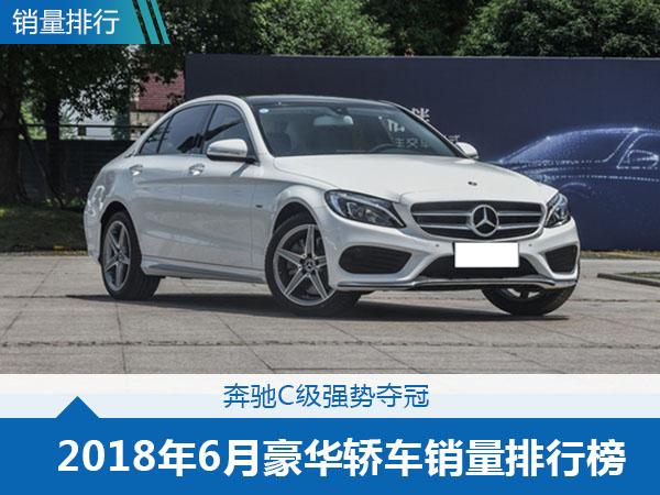 2018年6月份汽车销量排行榜:6月豪华轿车销量排行榜 奔驰c级强势夺冠